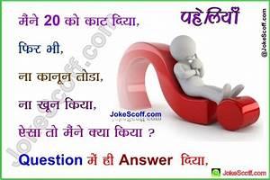 meine 20 logo ko kaat diya | Paheliya (Quiz) | Pinterest ...