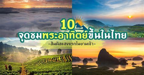 จุดชมพระอาทิตย์ขึ้นในไทย สัมผัสแสงแรกในยามเช้า