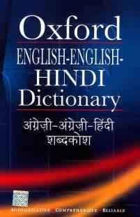 English Hindi Dictionary Free Download