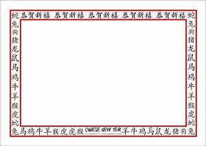 Certificate Border Word Chinese New Year A4 Page Borders Sb372 Sparklebox