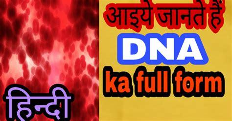 ह द म ज न dna full form in hindi dna ki full form