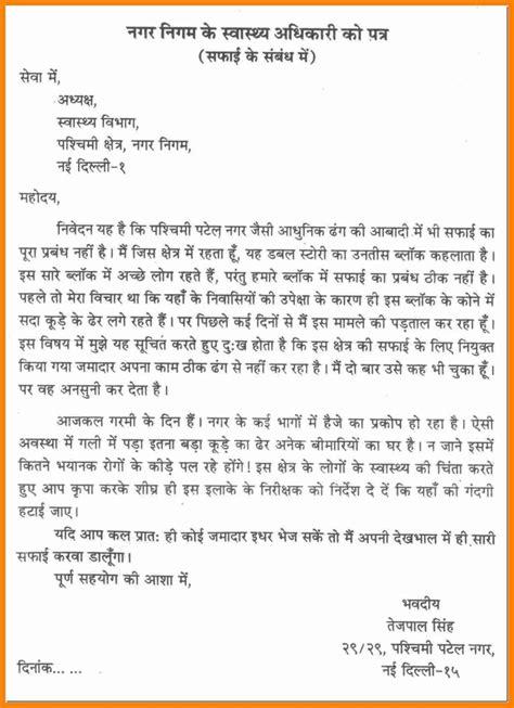 2019 application letter format sle hindi valid hindi