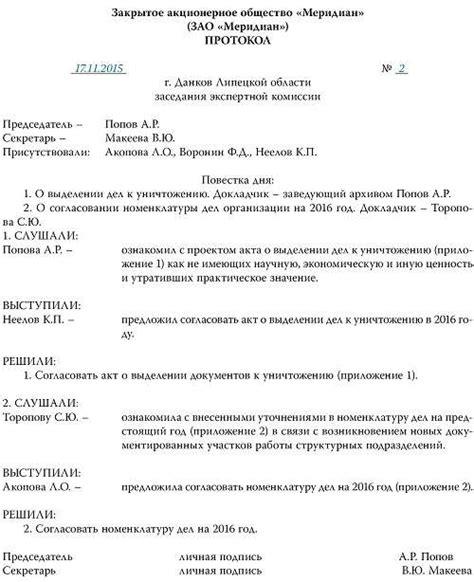 Протокол собрания о сокращении штата образец