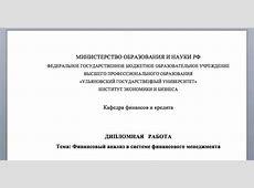 оформление диплома по госту 2014