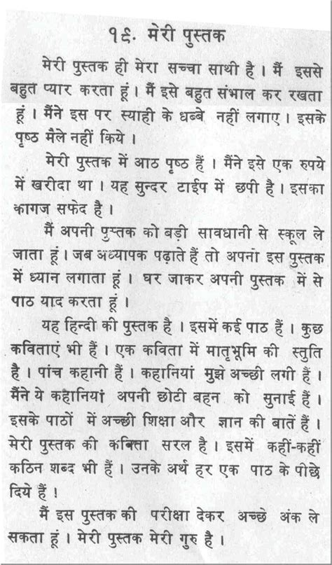 """Essay on """"My Book"""" in Hindi"""