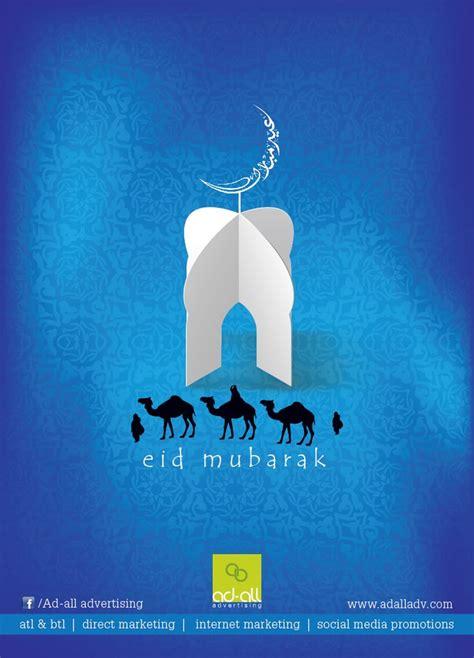 ad  advertising wishes   eid mubarak