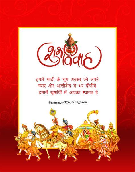 wedding card matter  hindi greetingscom