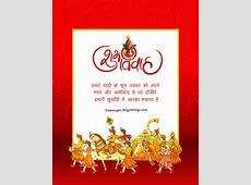 Wedding Card Matter in Hindi 365greetingscom