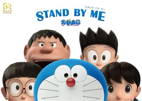 Stand By Me Doraemon Full Movie Online Free crofoutpeliculas