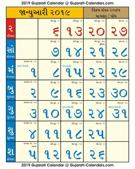 january  calendar kalnirnay calendar  april