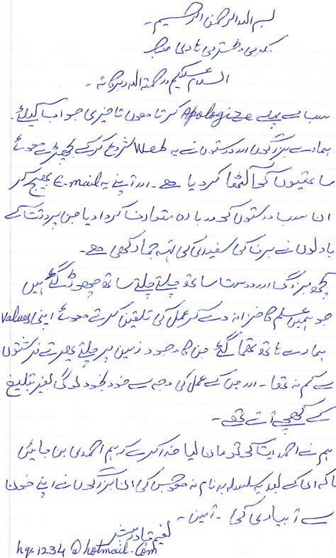 write job applications  urdu perfect resume format