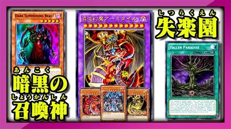 sacred beast deck list 2017 遊戯王ads 暗黒の召喚神 失楽園入り三幻魔デッキ ygopro