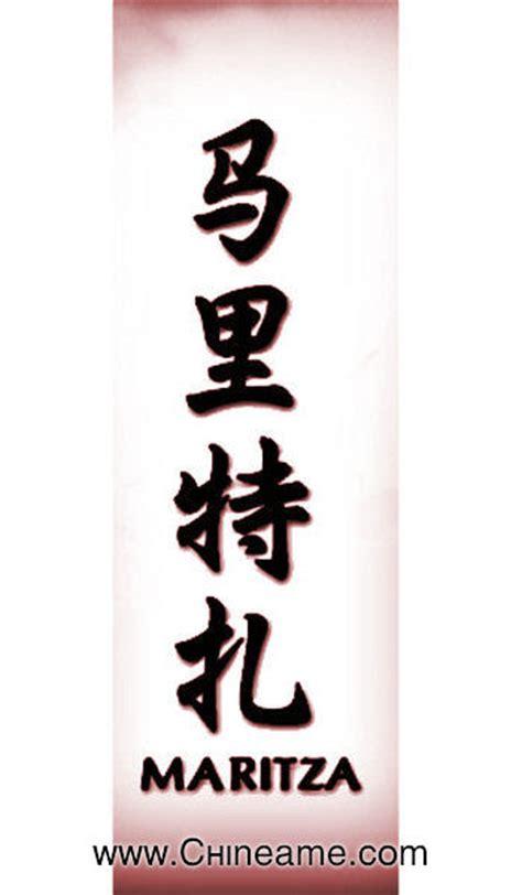 el nombre de maritza en chino chineamecom