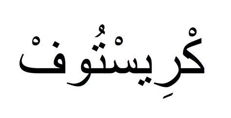 Image Tatouage Ecriture Arabe Tattoo Art