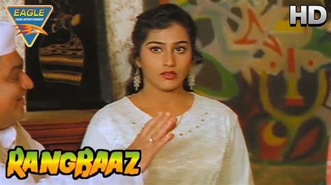 Rangbaaz Movie Shilpa Shirodkar Comedy In House