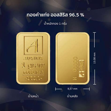 ขนาดทองคำแท่ง 1 กรัม : ลายมาตรฐาน   ทอง