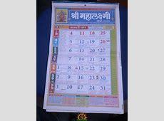 Mahalakshmi Calendar 2018 HinduPad