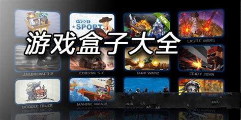最新破解手游变态版盒子下载大全_2020变态版手游盒子排名哪个好-精彩库游戏网
