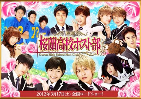 Ouran live action movie | Ouran | Pinterest