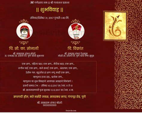 indian wedding invitation sample cards  wording