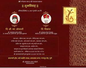 New marathi wedding card maker software wedding card for Wedding invitation maker program