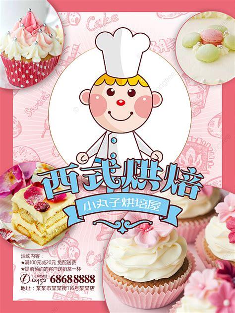 bake cake shop poster design template