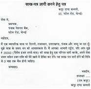 Letters To Bank Manager In Hindi World S Largest Collection Of Date 02 May 2012The ManagerABCD Bank LimitedKhatungonj Authorization Letter For Bank INQUIRY LETTER OF INSTRUCTION TO BANK SAMPLE