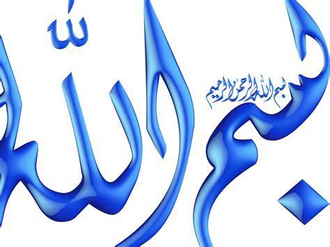 Bismillah HD Images Free Download Free HD Wallpapers