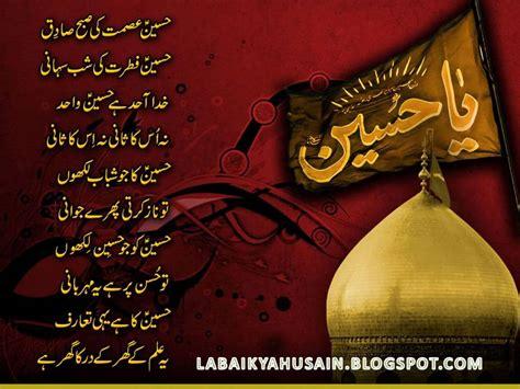Labaik Ya Hussain Wallpaper