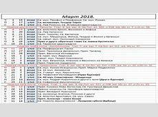 Crkveni kalendar za 2018 godinu Crveno slovo Crno