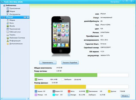 downloader for iphone itools for windows windows