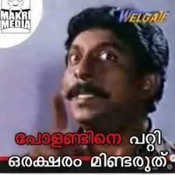 Malayalam facebook fb photo comments- flashscrap.com