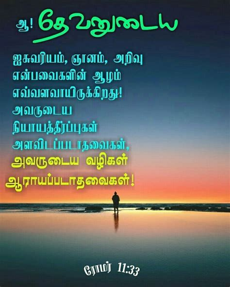 Faith quotes friendship quotes in tamil tamil love quotes. Pin on Bible verses: my likes in Tamil