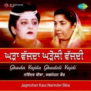 singha bolda kyon ni mp song  ghada vajda