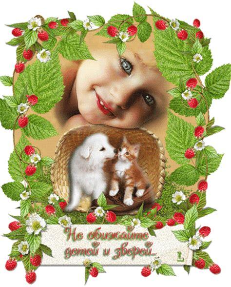 Сегодня международный день защиты детей 1 июня празднуется во многих странах. С ДНЕМ ЗАЩИТЫ ДЕТЕЙ - открытка с Днём защиты детей анимационная гиф картинка №4754