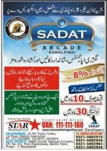Different Housing Schemes Launched Around Pakistan