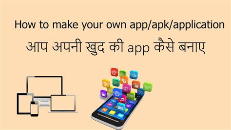 How To Make Your Own Application how to make my your own app apk application aap mai apni