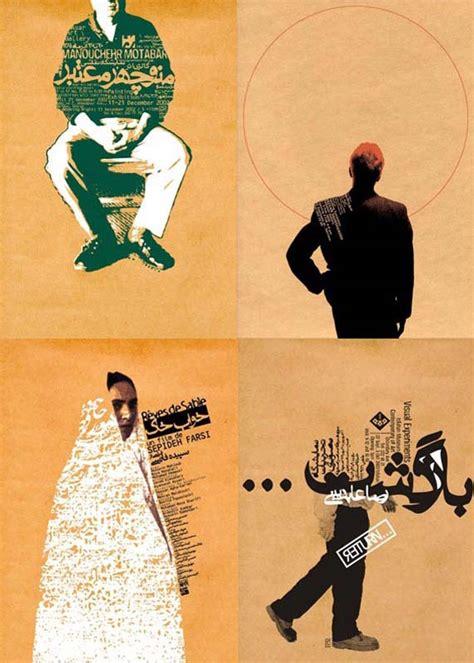 inspirational examples  arabic typography magazine