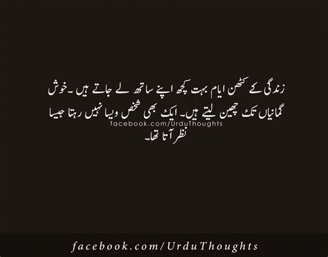 Wallpapers With Quotes In Urdu by 9 Urdu Quotes Wallpapers Islamic Batian Urdu Thoughts