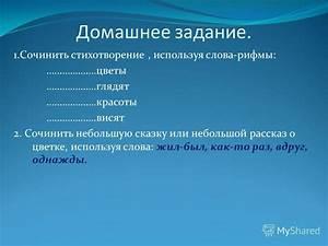Сочинение описание во 2 классе