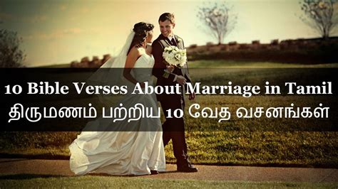 bible verses  marriage  tamil youtube