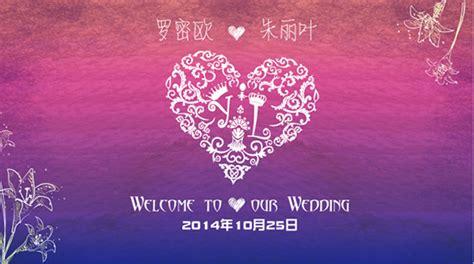 紫色浪漫婚礼背景图片psd素材