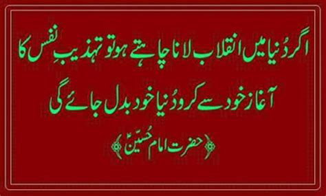 Islamic Quotes Messages Hazrat Imam Hussain
