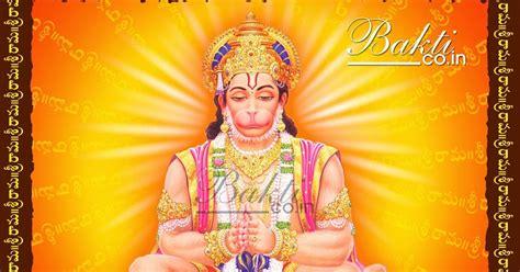 Hanuman Dandakam In Telugu Language