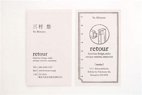 retour  images  card design business card