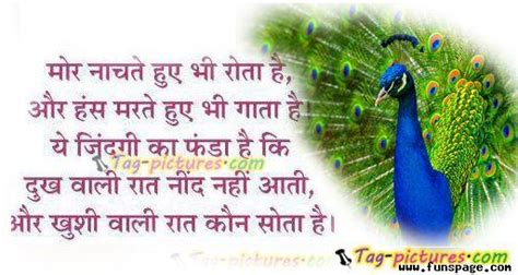busy quotes  hindi image quotes  hippoquotescom