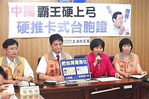 《TAIPEI TIMES 焦點》 Taiwan 'extremely dissatisfied': Mao ...