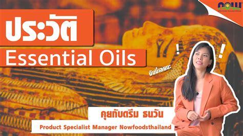 ประวัติความเป็นมา Essential Oils เกิดขึ้นได้ยังไง ...