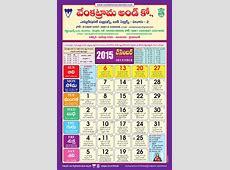 December 2015 Venkatrama Co Multi Colour Telugu Calendar