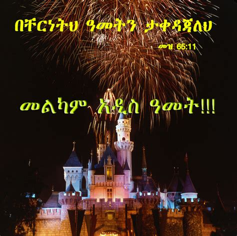 happy new years postcard ethiopian newyear greeting cards